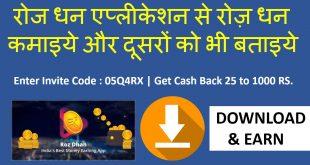 roz-dhan-online-earn-money-app-and-cash-cashback